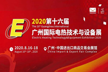 Pamica is the consultant of Guangzhou International electrothermal exhibition