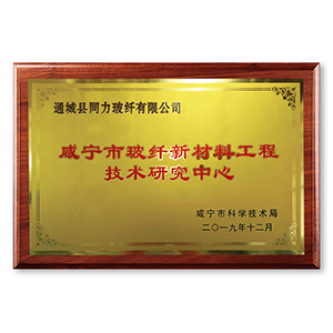 Xianning glass fiber new material engineering technology research center