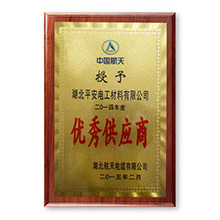 China Aerospace awards excellent supplier